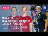 #VKLive: Евгений Трефилов, Владлена Бобровникова и Анна Сень