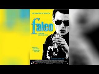 Фалько – Чёрт возьми, мы всё ещё живы! (2008) | Falco - Verdammt
