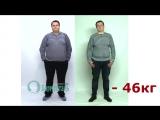 Люди, которые уже снизили свой вес, стали более уверенными в себе и счастливыми!
