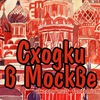 СходкаCon и ❖D R E A M S❖ в Москве