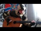 Graff-MC песня под гитару (в конце психанул)