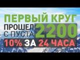 #EverestPay 10 за 24 часа Выплату получил и новый деп 2 000р на 2 круг