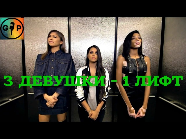 IISuperwomanII - Три девушки, один лифт (Zendaya Winnie Harlow) (Русская озвучка)