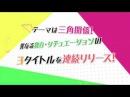 「triAngle PROJECT(トライアングル プロジェクト)」 オトメイトパーティー2017公開