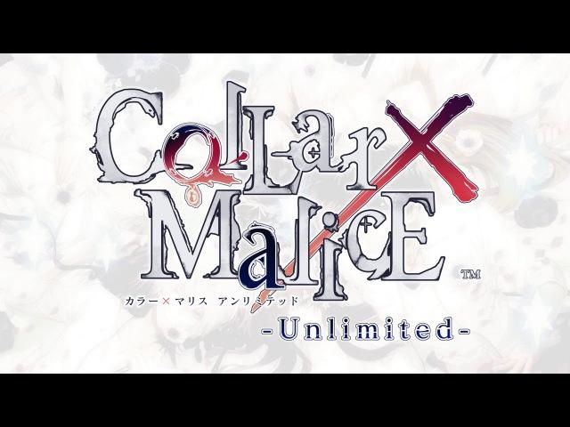 「Collar×Malice -Unlimited-」 オトメイトパーティー2017公開ムービー