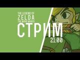 Запись стрима The Legend of Zelda: The Wind Waker [20.01.2017]