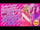 Живая Барби Карина Барби и Мисс блондинка 2016 рассказывают секреты победы в конк