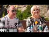 Фристайл &amp Сергей Кузнецов, Нина Кирсо - Метелица (Live)