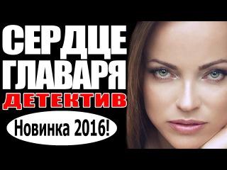 Сердце главаря (2016) Детективы 2016, Русские детективы