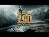 The Walking Dead || 290 deaths in 7 minutes (1-6 season)