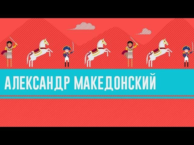 Александр Македонский и знаменитости: Ускоренный курс всемирной истории 8