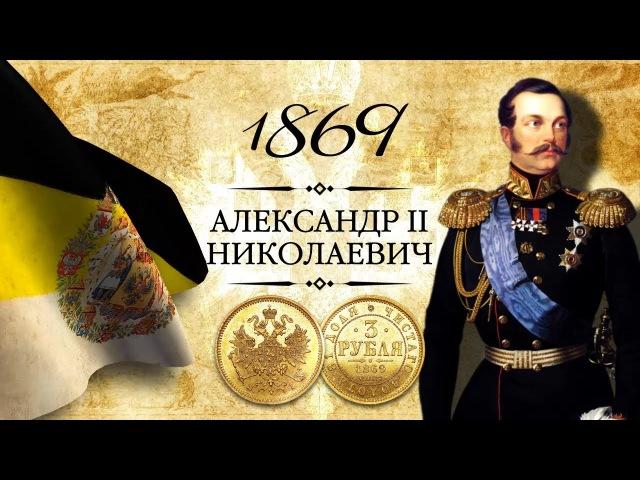 Монета 3 рубля червонец 1869 года СПБ НІ
