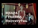 Инара Гулиева. Институтка Я чёрная моль, я летучая мышь / Государственная граница, 1982. OST