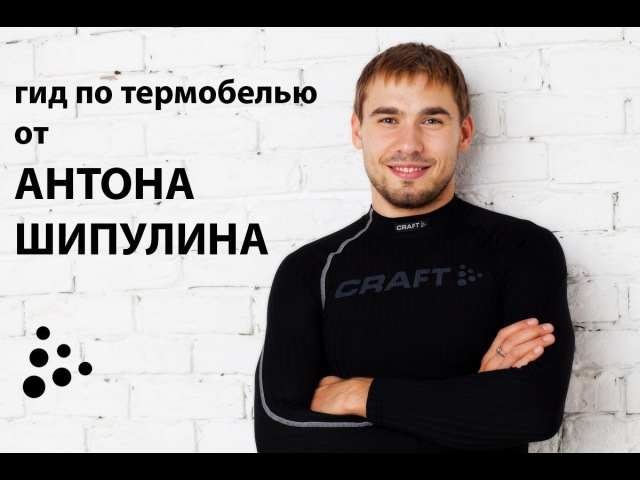 Гид по термобелью CRAFT от Олимпийского чемпиона Антона Шипулина