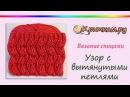 Узор с вытянутыми петлями спицами. Узор с веточками спицами. Pattern. Knitting