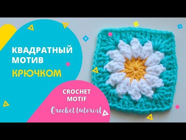 Квадратный мотив крючком с ромашкой. Crochet tutorial. Popkorn