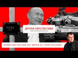 Четвертый год нам нет житья от «этих русских». /