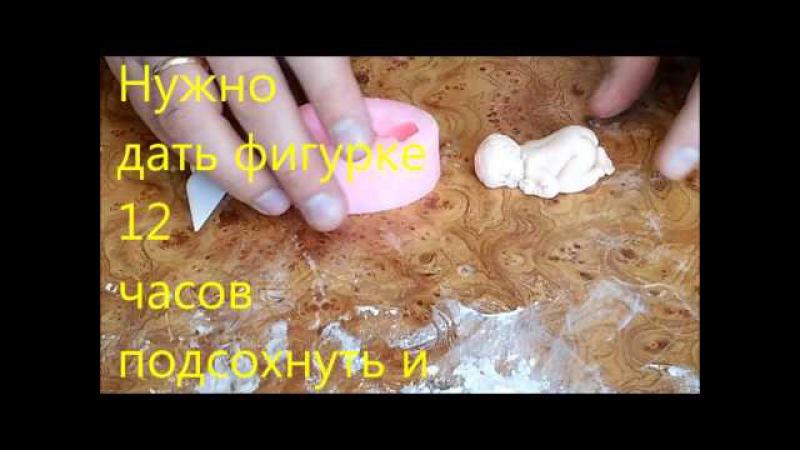 Младенец (пупсик) из мастики (мастер - класс). Как сделать младенца из мастики с помощью молда.