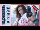 Городские шпионы 12 серия Детектив приключения 2013