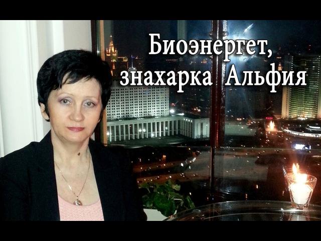 Целительница, биоэнергетик, знахарка Альфия Шамсутдинова