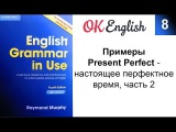 Unit 8 Примеры Present perfect, часть 2 english grammar in use raymond murphy