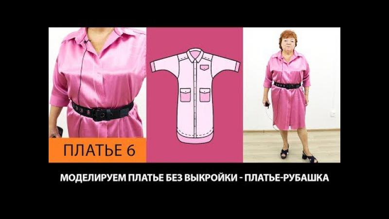 Моделирование платья рубашки на основе платья без выкройки своими руками за 5 ми...