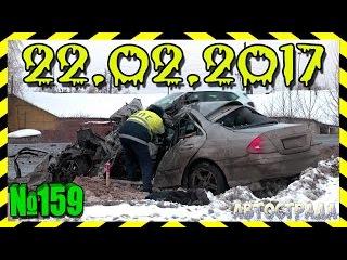 Аварии и ДТП ФЕВРАЛЬ 2017 №159 Accidents and traffic accidentsАВТОСТРАДА