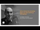 Отзыв Василия Васильева о курсе Татьяны Коряновой