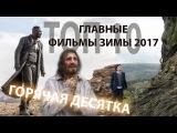 САМЫЕ ОЖИДАЕМЫЕ фильмы зимы 2017  - ТОП 10