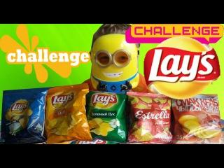 ✪Lays Вызов Принят Challenge Lays со вкусами КРАБА, СМЕТАНА И ЗЕЛЕНЬ, ЗЕЛЕНЫЙ ЛУК, ЛОСОСЬ, СЫР✪