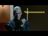 ЧернокнижникWarlock (1988)