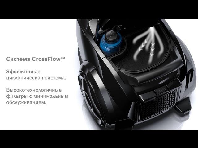 Контейнерный пылесос Bosch Runn'n -Система CrossFlow™