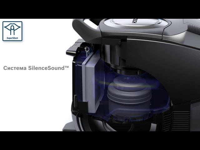Контейнерный пылесос Bosch Runn'n Система SilenceSound™