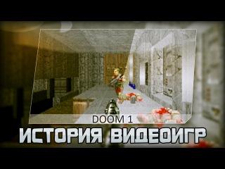 История видеоигр | DOOM 1 [#4]