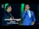 Adham Soliyev va Ozodbek Nazarbekov - Laylo | Адхам ва Озодбек - Лайло (concert version 2016)