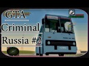 GTA Criminal Russia / Криминальная Россия Multiplayer 2 Обзоры Тачек на Сервере Ю.ж.н.ы.й_П.@.р.К