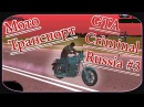 GTA Criminal Russia / Криминальная Россия Multiplayer 3 Обзор МотоТранспорта, Сервер Южный Па ...