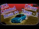 GTA Criminal Russia / Криминальная Россия Multiplayer 4 Обзор Автомобилей 2, Сервер Южный Парк.