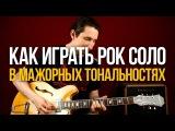 Как играть рок соло в мажоре - Рок импровизация - Уроки игры на гитаре Первый Лад