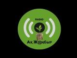 РЕКЛАМА! Астана радио