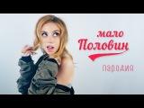 Ольга Бузова - МАЛО ПОЛОВИН ПАРОДИЯ