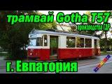 Евпаторийский трамвай Gotha T57 производства ГДР