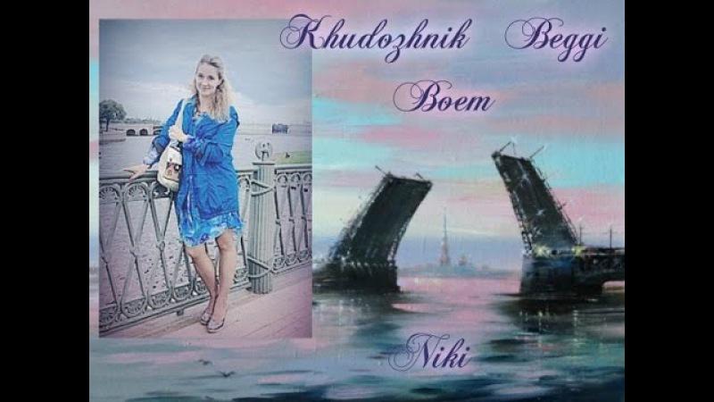 Khudozhnik Beggi Boem Художник Бэгги Боем Автор и исполнитель песни Олег Кваша