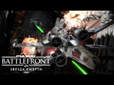 Star Wars Battlefront: трейлер к выходу Дополнения «Звезда Смерти»