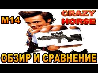 ВАРФЕЙС:ОБЗИР ТАК ОБЗИР M14 CRAZY HORSE