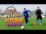 Обучение игровым финтам в футболе. Как обыграть соперника 1 на 1 в футболе. Match skills tutorial.