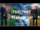 Вадим Зеланд Принципы повышения энергетики