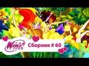 Клуб Винкс - Все серии подряд | Мультфильм о феях, волшебницах, любви-Сборник#60 Се ...