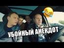 Жесткий Анекдот от Володи Яковлева Полицейский с рублевки 3