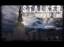 [STREAM]. STALKER Wind Of Time   СТАЛКЕР Ветер Времени. Часть 2.
